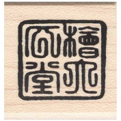 Chop Rubber Stamp Wood Mount