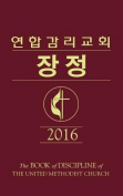 The Book of Discipline Umc 2016 Korean [KOR]