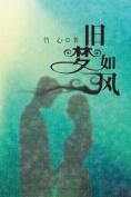 Jiu Meng Ru Feng [CHI]