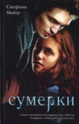 Twilight Saga - Sumerki