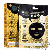 My Scheming Caviar Extract Brightening Black Mask (Have Box) 5pcs