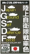 Mr.colour Featured Set CS661 Japan Ground Self-Defence Force Tank Colour Colour
