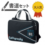 Calligraphy set / penmanship set emblem (elementary school, boy) calligraphy set emblem GA450-12