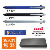 Name placed pen name put Mitsubishi jet stream Prime colour ballpoint pen 0.7 mm uni SXE3-3000-07