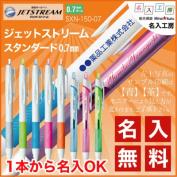 Hold an MITSUBISHI PENCIL name, and contain ball-point pen jet stream standard 0.38mm, 0.5mm, a 0.7mm SXN-150-38 SXN-150-05 SXN-150-07 name; I ask for more than 10 orders in total at least