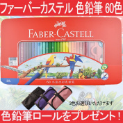 Faber-Castell Faber-Castell watercolour pencils 60 colour red cans FC115965
