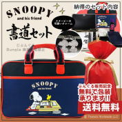 The calligraphy set of the Snoopy pattern that calligraphy set Snoopy pattern soft case navy, dark blue shows cute! As there is a shoulder string, it is convenient for carrying around! The calligraphy practise at the beginning of the year