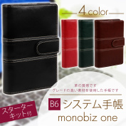 6 well notebook with ten points of B6 stitch constant seller system notebook Bible size starter set refills