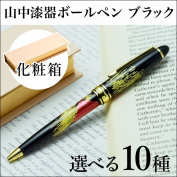 Yamanaka lacquer ware lacquer art ball-point pen (black)-luxury overseas gift gift ball pen