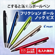 (Name put the ball-point pen) friction ball knock biz /PILOT-pilot-/LFBK-2SEF / / extremely popular wipe pen gift father day memorabilia graduated from school employment