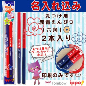 Red blue pencil two /BCA-261 for the / marking / red pencil / blue pencil /-maru reckoning for stationery / writing implements / studies