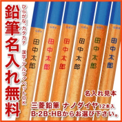 Hold a UV name; pencil present stationery writing utensils according to the MITSUBISHI PENCIL nano diamond B, 2B (6906-6907 B-2B) name case for / postage