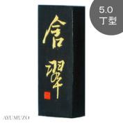Sumi luck temple solidity sumi (Tadashi Yamato sumi) kanji, kana 5.0 orders type 07203