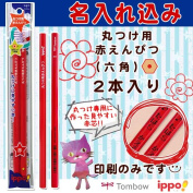 Red pencil two /BCA-260 for the / marking / red pencil /-maru reckoning for stationery / writing implements / studies