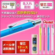 /0.2mm/ Pentel // mechanical pencil ORENZ/ graduation souvenir / entrance to school / / birthday / souvenir with one case of super (the name enter and sets mechanical pencil + extra lead + gift box) extra-fine mechanical pencil orenz0.2- 0.2-/F