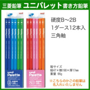 Please choose an MITSUBISHI PENCIL triangle axis uni palette B, 2B (4825-4826) axis colour and the hardness; nothing containing pencil present stationery writing utensils name