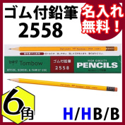 Pencil hardness H/HB/B [Tombow Pencil] with the pencil name case for rubber
