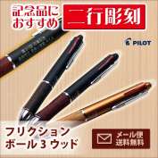 (Name put colour ballpoint pen) friction ball 3 wood and two lines sculpture / black red blue colour ballpoint pen /PILOT-pilot-/ / extremely popular wipe pen father day memorabilia graduate admissions job name put ballpoint pen