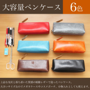 Large pencil case name put the time applied Himeji leather stylish 6-colour pen case, put the name on initial made in Japan Japanese big pencil case brush put the case get scissors glasses case cosmetic case wristlet as also ok