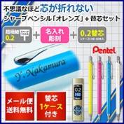 / Pentel // mechanical pencil / mechanical pencil /ORENZ/ graduation / entrance to school / / birthday / souvenir / present / gift / Christmas / with /0.2mm/ gift BOX with one case of super (the name enter and sets mechanical pencil + extra lead + gif