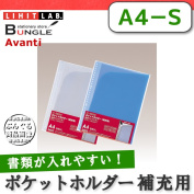 The Atsushi Exit pocket who is easy to put N-3546 documents for the LIHIT LAB (Lihit Lab) /Avanti pocket holder supplement!