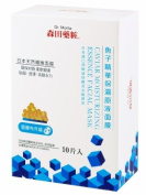 Dr. Morita Caviar Moisturising Essence Facial Mask (10pcs in a Box) Rich Source Of Youthful Renewal Made in Taiwan