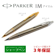 PARKER parka IM eye M mechanical pencil mechanical pencil 0.5mm core stainless steel GT S1142405 stainless steel CT S1142415 body silver gold