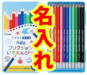 Pilot (PILOT) friction rub 12 colour pencils and pencil 400W