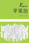 Ping Guo Jie [CHI]