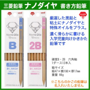 Please choose an MITSUBISHI PENCIL nano diamond B, 2B (6906-6907 B-2B) axis colour and the hardness; pencil present stationery writing utensils