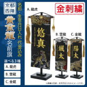 h295-mkcp-73-1721-19-26-33 which includes the (black) decoration with a table name, the age moon greening price for doll for the Boy's Festival name flag festival man