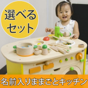 House kitchen House Island kitchen of child's name into forest (name put / House / kitchen toys and 1-year-old birthday present / girl and 2-year-old wooden name / first / House / rankings / Christmas giveaway) 3-year-old