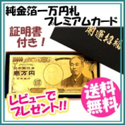 It is discount present gold leaf bill Kanazawa interior luck with money lucky charm gold leaf industrial arts good luck item wallet gold leaf in / , collect on delivery charges for with page-limited, card case, a review