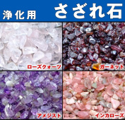 Control for purification of 15/100 g-Amethyst purple Crystal-Rose Quartz-Garnet-incarose-aerobic-try lows to-whole-cleanse-natural stone-stone