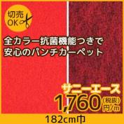 Punch carpet red punch carpet Shinkol sunny ace Eco type 182cm width *182se29 182se6__182se-