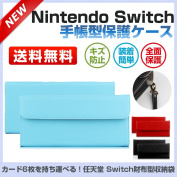 Wallet type PU super lightly lightweight the carrying case storing bag for the Nintendo Switch notebook type case nintendo switch cover switch porch Nintendo Nintendo switch