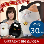 It is family celebration 05P05Nov16 on a big present toy child bed miscellaneous goods celebration delivery birthday showing cute alette pillow king size including all two kinds of black cat cat cat sewing including the moustache steamed bun BIG sewing