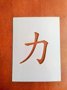 Chinese Symbol for Strength Stencil