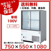 Reach in showcase 750mm in width 550mm in depth type CRC-080GSWSR where it embeds Fukushima Ind., Corp. Fukushima refrigerator