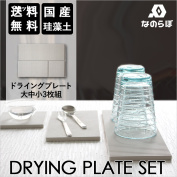 """__ I wear it and am back review SOIL soil coaster others privilege __ diatomaceous earth """" gong Inge plate three points set"""" made in Japan drainer rack gong Inge board gong Inge mat drainer tray glass stands draining board deodorization c"""
