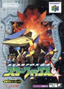 Star Fox 64 one piece of article /NINTENDO64 afb