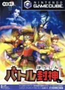 Battle seal God / GameCube afb