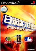 Professional baseball FINAL LEAGUE (finals league) (20020425) between [PS2] Japan and the United States