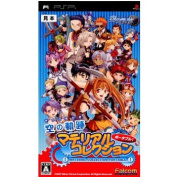 [PSP] Trace material collection portable (20071220) of sky