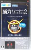2 brain power trainer portable Tohoku University future technology collaborative investigation centre Professor Takahiro Kawashima supervision /PSP afb