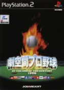 Drama space professional baseball AT THE END OF THE CENTURY 1999 /PS2 afb