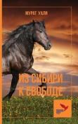 Из Сибири к Свободе [RUS]