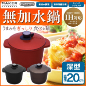 I double four hours-limited P10! Hot pot 20cm deep model MKSN-P20D red brown black IRIS OHYAMA pan both hands hot pot pressure cooker steamer kitchen utensil adding water to pan pot requiring no water nothing until 9/18 from 20:00 to 23:59