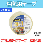 3M Japan (3M) 90-375DSN * cat POS impossibility * for the tape pro specifications 375 series refilling for the transparent package for Scotch __ Scotch Whiskey __ packing tape heavy goods