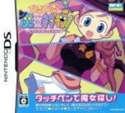 A throb witch God size! / Nintendo DS afb